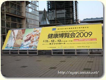 健康博覧会2009