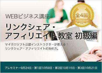 リンクシェア・アフィリエイト教室【初級編】