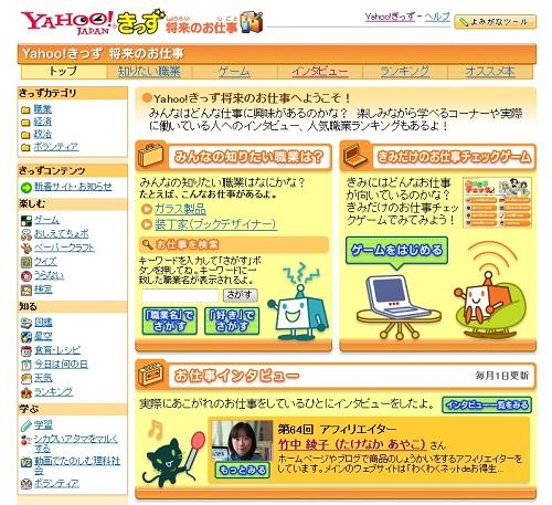 Yahoo!きっず